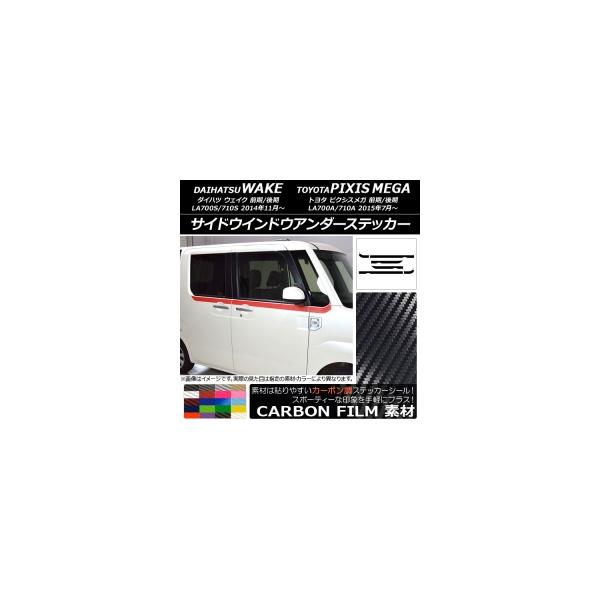 AP サイドウインドウアンダーステッカー カーボン調 ウェイク/ピクシスメガ LA700系 2014年11月~ 選べる20カラー AP-CF2986 入数:1セット(8枚)