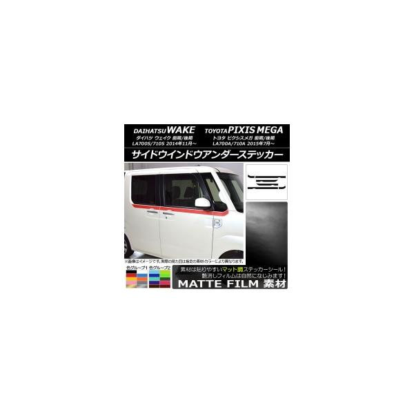 AP サイドウインドウアンダーステッカー マット調 ダイハツ/トヨタ ウェイク/ピクシスメガ LA700系 2014年11月~ 色グループ2 AP-CFMT2986 入数:1セット(8枚)