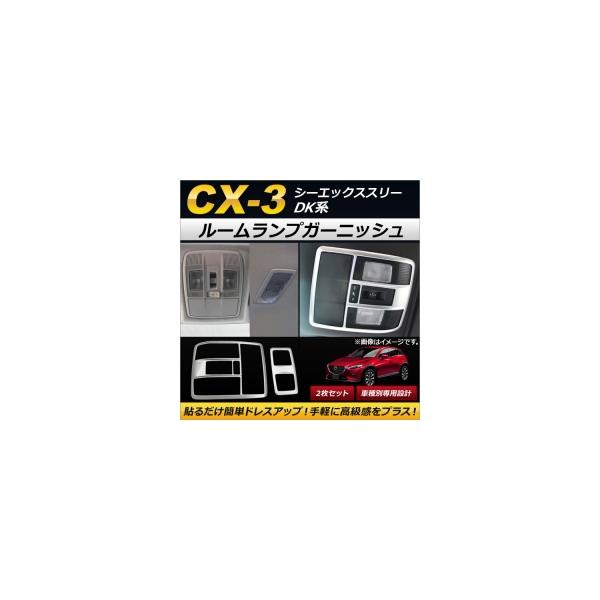 AP ルームランプガーニッシュ シルバー ABS製 AP-IT117 入数:1セット(2個) マツダ CX-3 DK系 2015年02月~