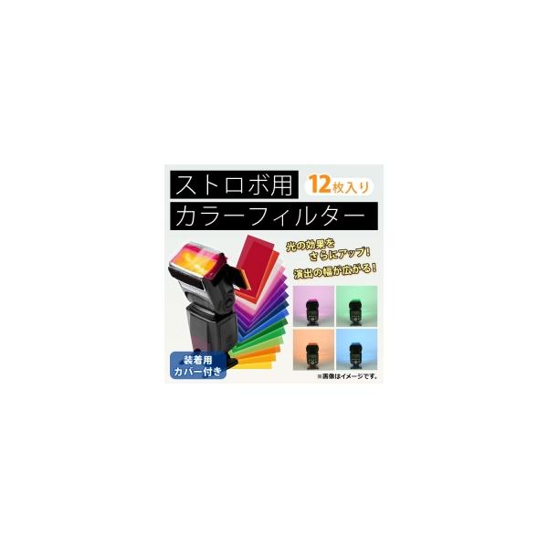 送料無料 AP ストロボ用カラーフィルター 12枚入り シーンに合わせて使える豊富なカラー 爆買い送料無料 AP-ST040 蔵 装着用カバー付き