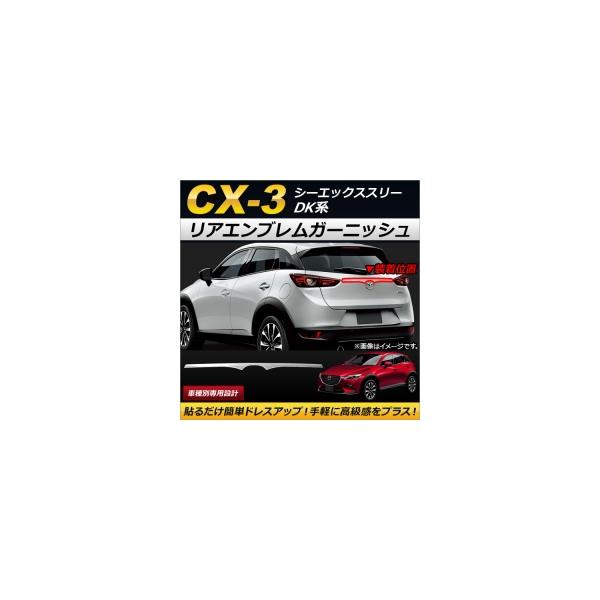 AP リアエンブレムガーニッシュ ステンレス製 AP-XT182 マツダ CX-3 DK系 2015年02月~