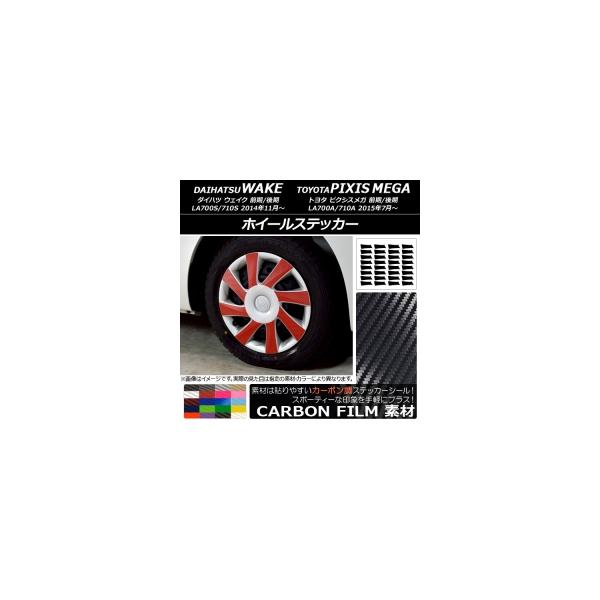 AP ホイールステッカー カーボン調 ダイハツ/トヨタ ウェイク/ピクシスメガ LA700系 2014年11月~ 選べる20カラー AP-CF2995 入数:1セット(32枚)