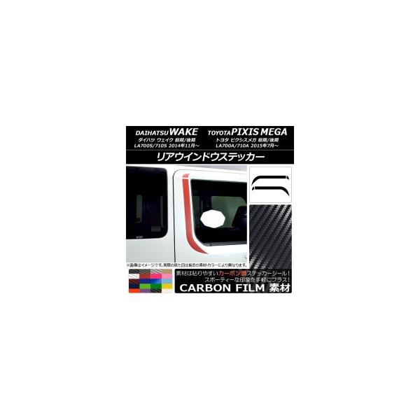 AP リアウインドウステッカー カーボン調 ダイハツ/トヨタ ウェイク/ピクシスメガ LA700系 2014年11月~ 選べる20カラー AP-CF2999 入数:1セット(4枚)