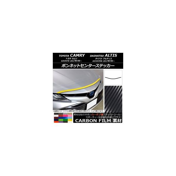 AP ボンネットセンターステッカー カーボン調 トヨタ/ダイハツ カムリ/アルティス XV70系 2017年07月~ 選べる20カラー AP-CF3060