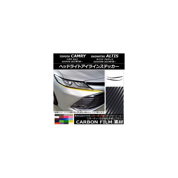AP ヘッドライトアイラインステッカー カーボン調 トヨタ/ダイハツ カムリ/アルティス XV70系 2017年07月~ 選べる20カラー AP-CF3063 入数:1セット(2枚)