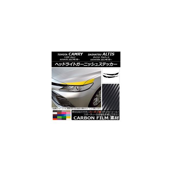 AP ヘッドライトガーニッシュステッカー カーボン調 トヨタ/ダイハツ カムリ/アルティス XV70系 2017年07月~ 選べる20カラー AP-CF3065 入数:1セット(6枚)