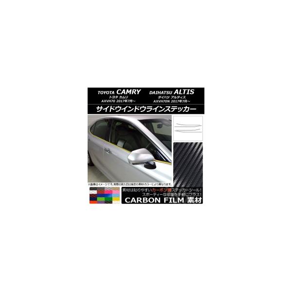 AP サイドウインドウラインステッカー カーボン調 トヨタ/ダイハツ カムリ/アルティス XV70系 2017年07月~ 選べる20カラー AP-CF3080 入数:1セット(4枚)