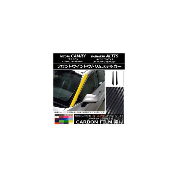AP フロントウインドウトリムステッカー カーボン調 トヨタ/ダイハツ カムリ/アルティス XV70系 2017年07月~ 選べる20カラー AP-CF3092 入数:1セット(2枚)