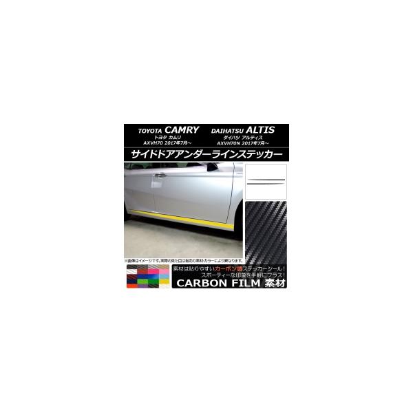 AP サイドドアアンダーラインステッカー カーボン調 トヨタ/ダイハツ カムリ/アルティス XV70系 2017年07月~ 選べる20カラー AP-CF3095 入数:1セット(2枚)
