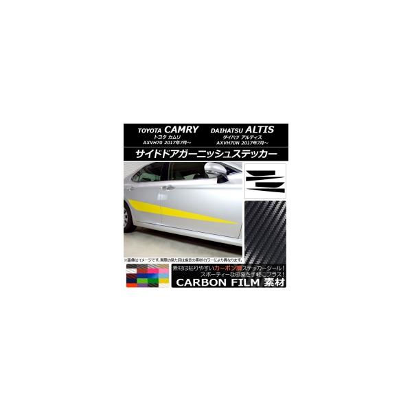 AP サイドドアガーニッシュステッカー カーボン調 トヨタ/ダイハツ カムリ/アルティス XV70系 2017年07月~ 選べる20カラー AP-CF3097 入数:1セット(4枚)