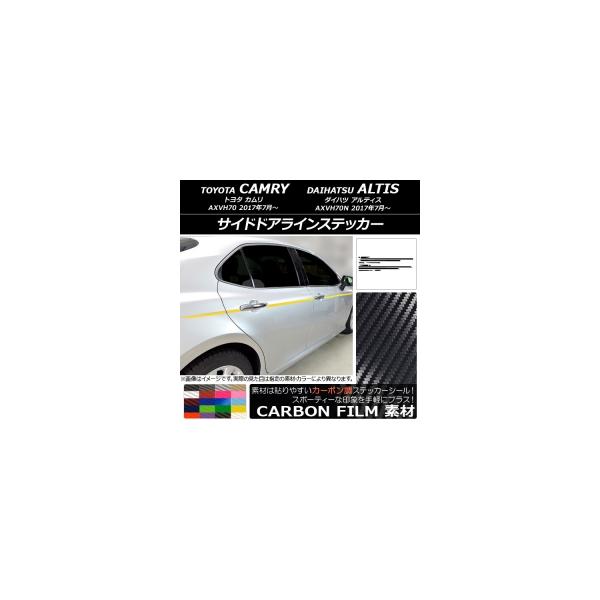 AP サイドドアラインステッカー カーボン調 トヨタ/ダイハツ カムリ/アルティス XV70系 2017年07月~ 選べる20カラー AP-CF3098 入数:1セット(13枚)