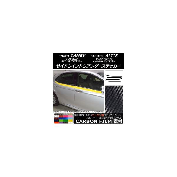 AP サイドウインドウアンダーステッカー カーボン調 トヨタ/ダイハツ カムリ/アルティス XV70系 2017年07月~ 選べる20カラー AP-CF3099 入数:1セット(4枚)
