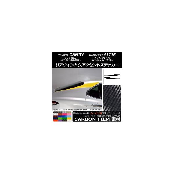 AP リアウインドウアクセントステッカー カーボン調 トヨタ/ダイハツ カムリ/アルティス XV70系 2017年07月~ 選べる20カラー AP-CF3102 入数:1セット(2枚)