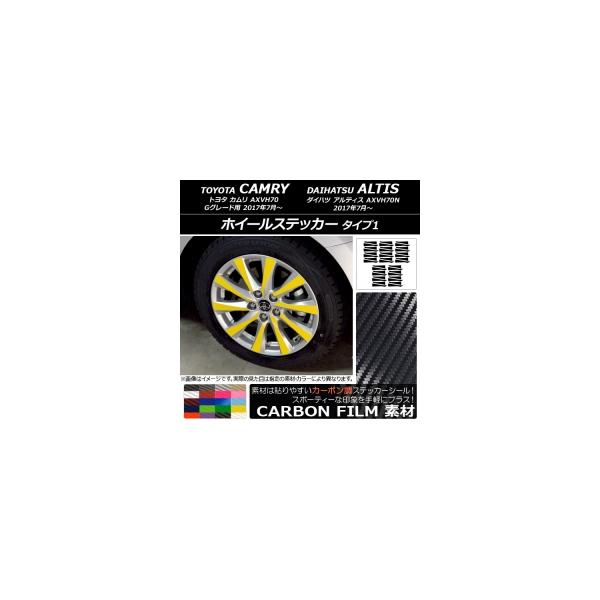 AP ホイールステッカー カーボン調 タイプ1 トヨタ/ダイハツ カムリ/アルティス XV70系 Gグレード 2017年07月~ 選べる20カラー AP-CF3104 入数:1セット(40枚)
