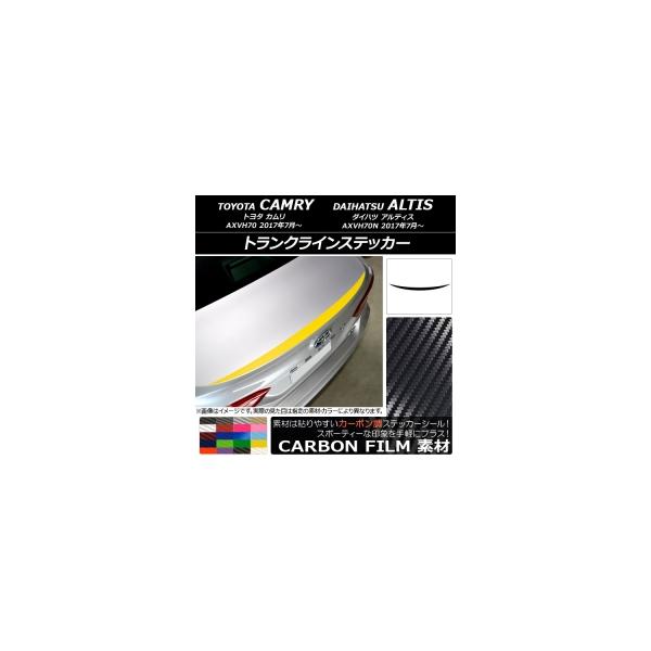 AP トランクラインステッカー カーボン調 トヨタ/ダイハツ カムリ/アルティス XV70系 2017年07月~ 選べる20カラー AP-CF3108