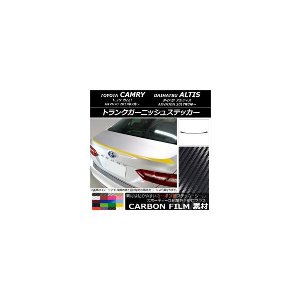 AP トランクガーニッシュステッカー カーボン調 トヨタ/ダイハツ カムリ/アルティス XV70系 2017年07月~ 選べる20カラー AP-CF3109