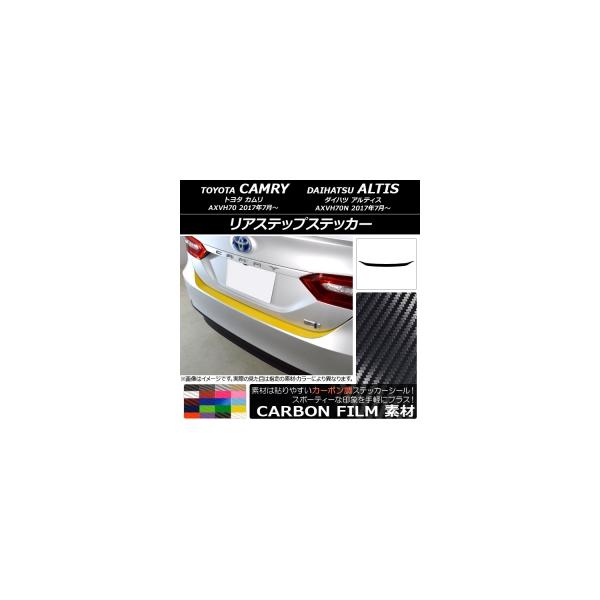 AP リアステップステッカー カーボン調 トヨタ/ダイハツ カムリ/アルティス XV70系 2017年07月~ 選べる20カラー AP-CF3114