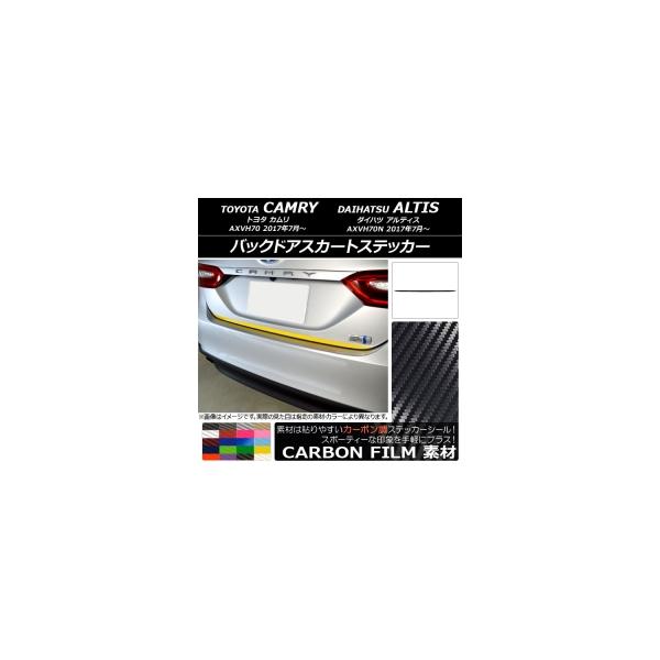 AP バックドアスカートステッカー カーボン調 トヨタ/ダイハツ カムリ/アルティス XV70系 2017年07月~ 選べる20カラー AP-CF3119