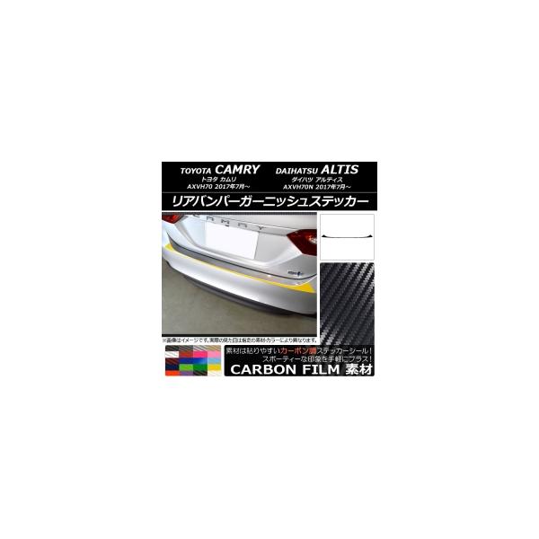 AP リアバンパーガーニッシュステッカー カーボン調 トヨタ/ダイハツ カムリ/アルティス XV70系 2017年07月~ 選べる20カラー AP-CF3120