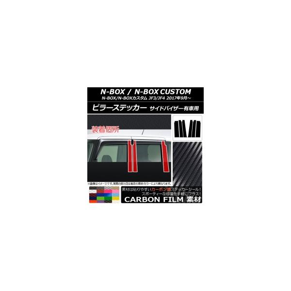 AP ピラーステッカー カーボン調 ホンダ N-BOX/N-BOXカスタム JF3/JF4 サイドバイザー有車用 2017年09月~ 選べる20カラー AP-CF3154 入数:1セット(6枚)