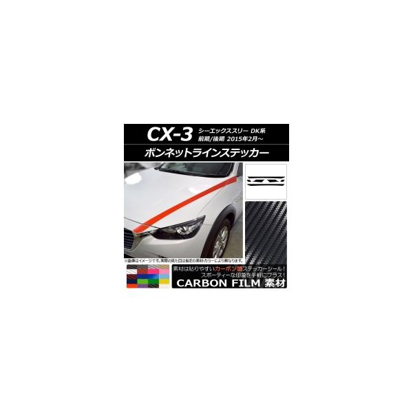 AP ボンネットラインステッカー カーボン調 マツダ CX-3 DK系 前期/後期 2015年02月~ 選べる20カラー AP-CF3168 入数:1セット(6枚)
