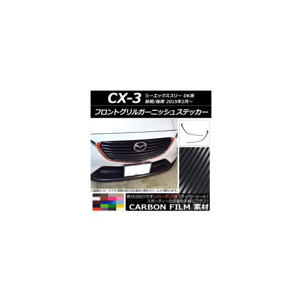 AP フロントグリルガーニッシュステッカー カーボン調 マツダ CX-3 DK系 前期/後期 2015年02月~ 選べる20カラー AP-CF3177 入数:1セット(2枚)