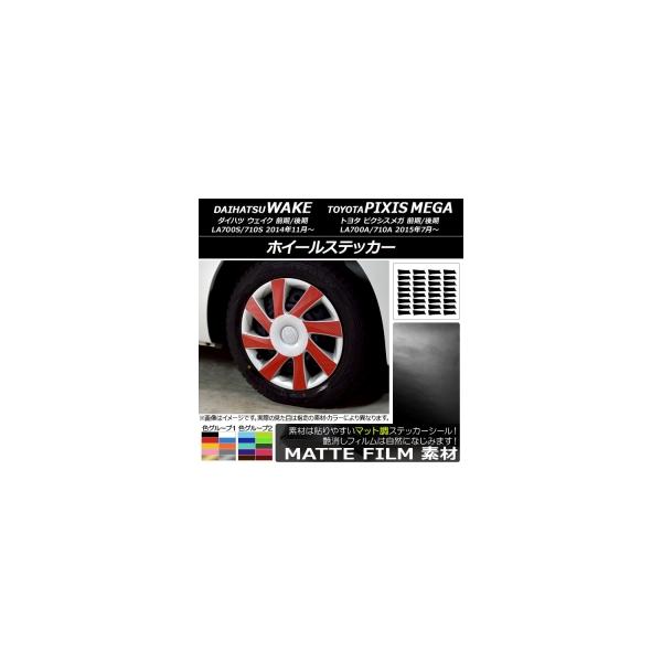 AP ホイールステッカー マット調 ダイハツ/トヨタ ウェイク/ピクシスメガ LA700系 2014年11月~ 色グループ2 AP-CFMT2995 入数:1セット(32枚)