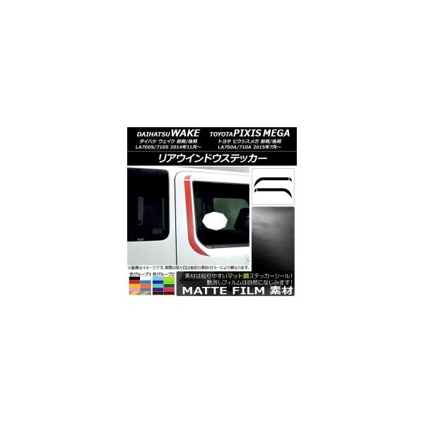 AP リアウインドウステッカー マット調 ダイハツ/トヨタ ウェイク/ピクシスメガ LA700系 2014年11月~ 色グループ1 AP-CFMT2999 入数:1セット(4枚)