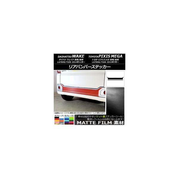 AP リアバンパーステッカー マット調 ダイハツ/トヨタ ウェイク/ピクシスメガ LA700系 2014年11月~ 色グループ1 AP-CFMT3010 入数:1セット(2枚)