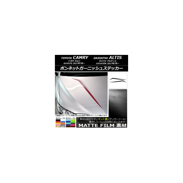 AP ボンネットガーニッシュステッカー マット調 トヨタ/ダイハツ カムリ/アルティス XV70系 2017年07月~ 色グループ1 AP-CFMT3056 入数:1セット(2枚)