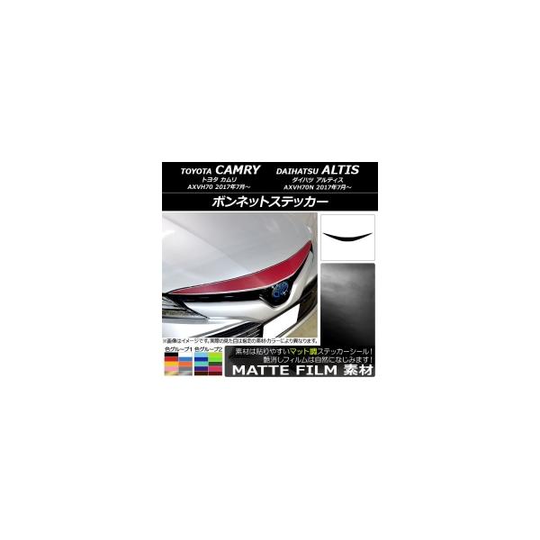AP ボンネットステッカー マット調 トヨタ/ダイハツ カムリ/アルティス XV70系 2017年07月~ 色グループ1 AP-CFMT3057