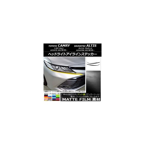 AP ヘッドライトアイラインステッカー マット調 トヨタ/ダイハツ カムリ/アルティス XV70系 2017年07月~ 色グループ1 AP-CFMT3063 入数:1セット(2枚)