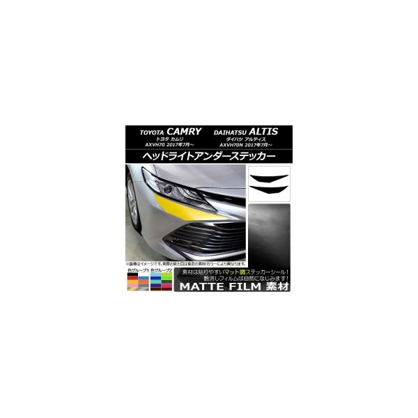 AP ヘッドライトアンダーステッカー マット調 トヨタ/ダイハツ カムリ/アルティス XV70系 2017年07月~ 色グループ1 AP-CFMT3064 入数:1セット(2枚)
