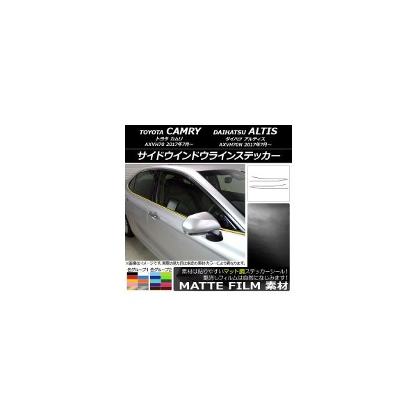 AP サイドウインドウラインステッカー マット調 トヨタ/ダイハツ カムリ/アルティス XV70系 2017年07月~ 色グループ1 AP-CFMT3080 入数:1セット(4枚)