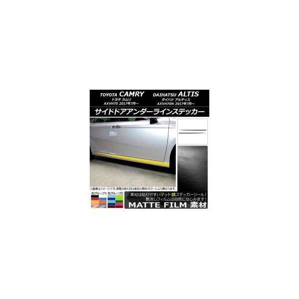 AP サイドドアアンダーラインステッカー マット調 トヨタ/ダイハツ カムリ/アルティス XV70系 2017年07月~ 色グループ1 AP-CFMT3095 入数:1セット(2枚)