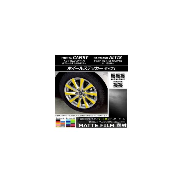 AP ホイールステッカー マット調 タイプ1 トヨタ/ダイハツ カムリ/アルティス XV70系 Gグレード用 2017年07月~ 色グループ2 AP-CFMT3104 入数:1セット(40枚)