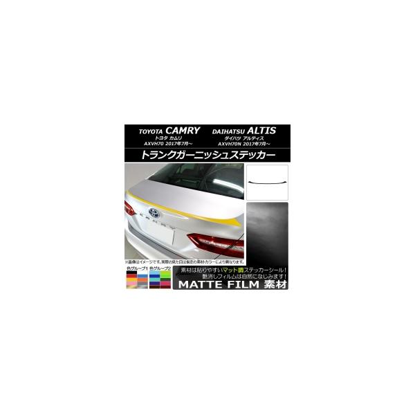 AP トランクガーニッシュステッカー マット調 トヨタ/ダイハツ カムリ/アルティス XV70系 2017年07月~ 色グループ2 AP-CFMT3109