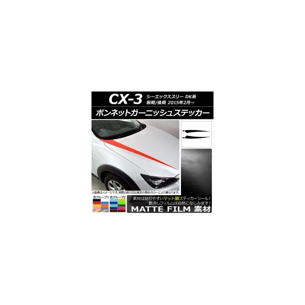 AP ボンネットガーニッシュステッカー マット調 マツダ CX-3 DK系 前期/後期 2015年02月~ 色グループ1 AP-CFMT3167 入数:1セット(4枚)