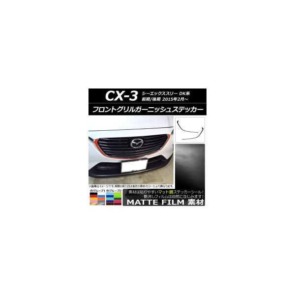 AP フロントグリルガーニッシュステッカー マット調 マツダ CX-3 DK系 前期/後期 2015年02月~ 色グループ1 AP-CFMT3177 入数:1セット(2枚)
