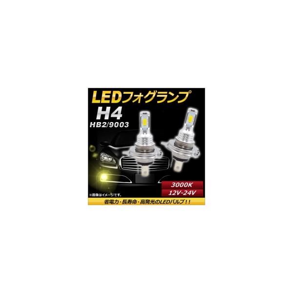 AP LEDフォグランプ H4/HB2/9003 3000k イエロー ハイパワー 12-24V AP-LB086-YE 入数:1セット(左右)