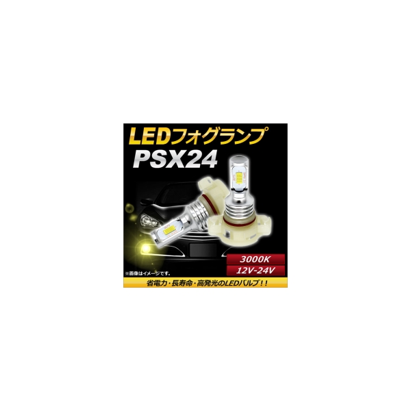 AP LEDフォグランプ PSX24 3000k イエロー ハイパワー 12-24V AP-LB094-YE 入数:1セット(左右)