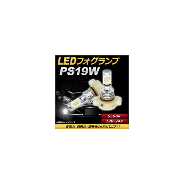 AP LEDフォグランプ PS19W 6500k ホワイト ハイパワー 12-24V AP-LB095-WH 入数:1セット(左右)