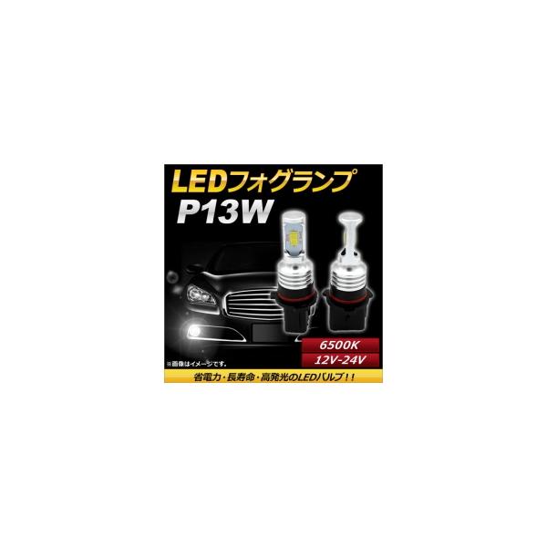 AP LEDフォグランプ P13W 6500k ホワイト ハイパワー 12-24V AP-LB097-WH 入数:1セット(左右)