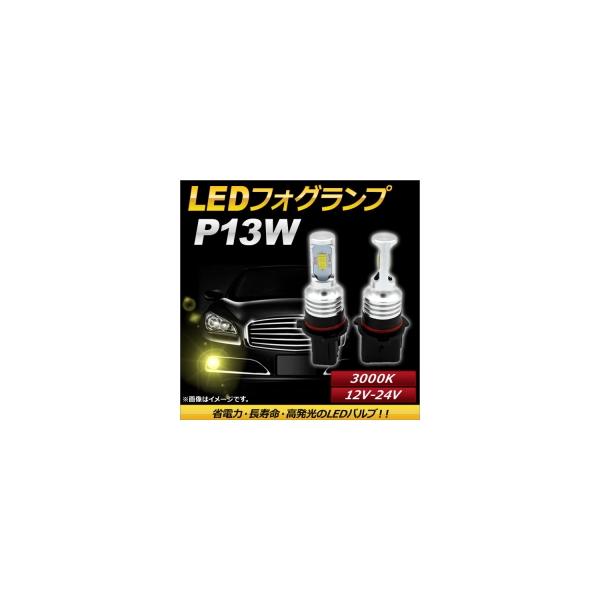 AP LEDフォグランプ P13W 3000k イエロー ハイパワー 12-24V AP-LB097-YE 入数:1セット(左右)