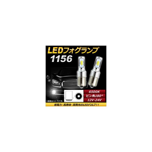 AP LEDフォグランプ 1156 6500k ホワイト ハイパワー 12-24V AP-LB098-WH 入数:1セット(左右)