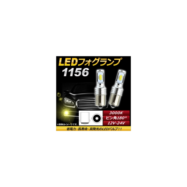 AP LEDフォグランプ 1156 3000k イエロー ハイパワー 12-24V AP-LB098-YE 入数:1セット(左右)