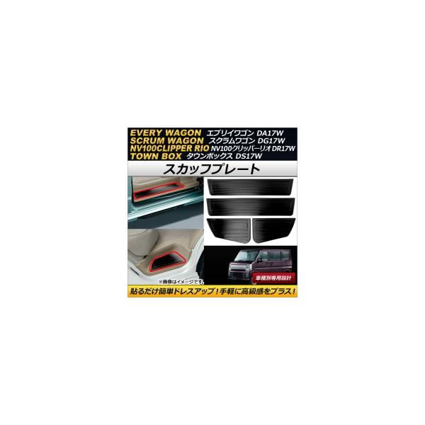 AP スカッフプレート ブラック ステンレス製 入数:1セット(4枚) スズキ エブリイワゴン DA17W 2015年02月~
