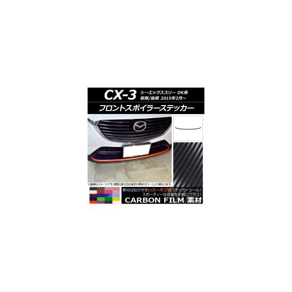 AP フロントスポイラーステッカー カーボン調 マツダ CX-3 DK系 前期/後期 2015年02月~ 選べる20カラー AP-CF3188