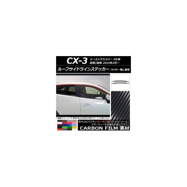 AP ルーフサイドラインステッカー カーボン調 マツダ CX-3 DK系 前期/後期 サイドバイザー無し車用 2015年02月~ 選べる20カラー AP-CF3196 入数:1セット(4枚)