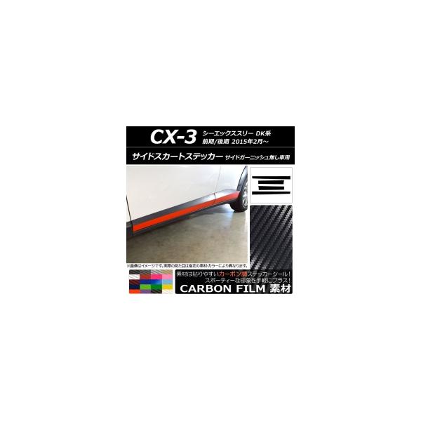 AP サイドスカートステッカー カーボン調 マツダ CX-3 DK系 前期/後期 サイドガーニッシュ無し車用 2015年02月~ 選べる20カラー AP-CF3201 入数:1セット(4枚)